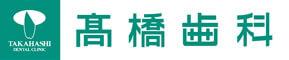 髙橋歯科|0896-74-1184|愛媛県四国中央市土居町